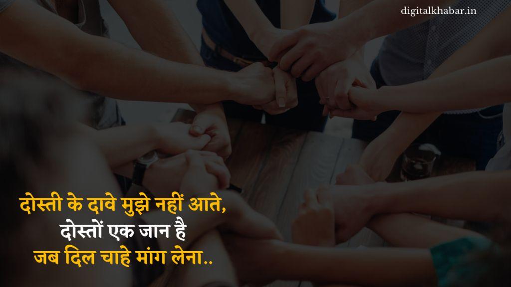 Friendship_Status_in_Hindi_24