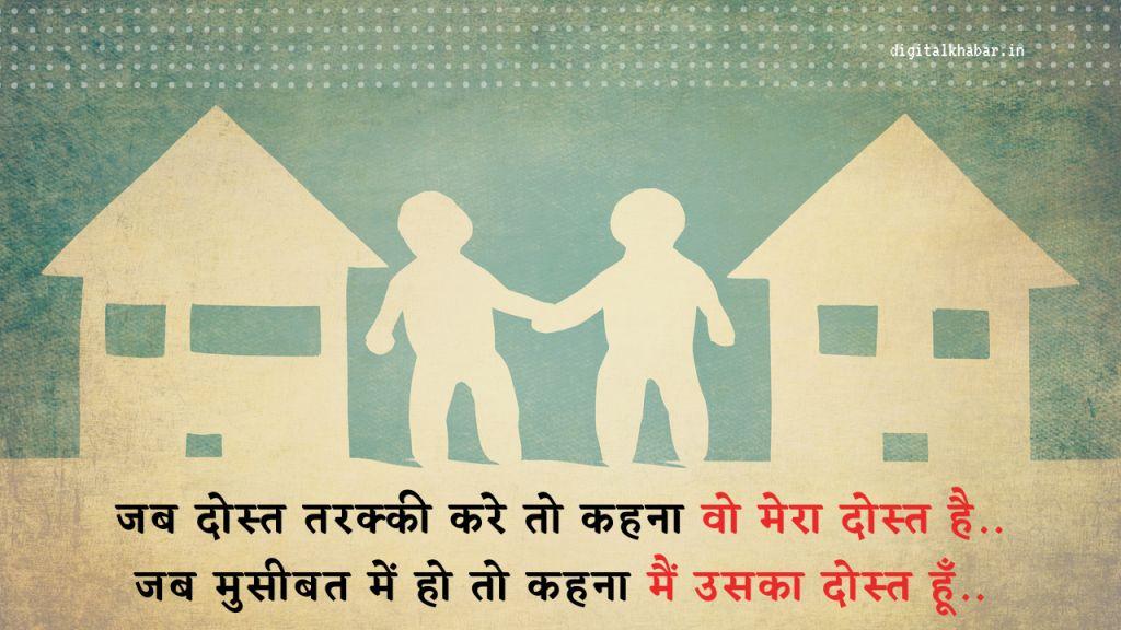 Friendship_Status_in_Hindi_26
