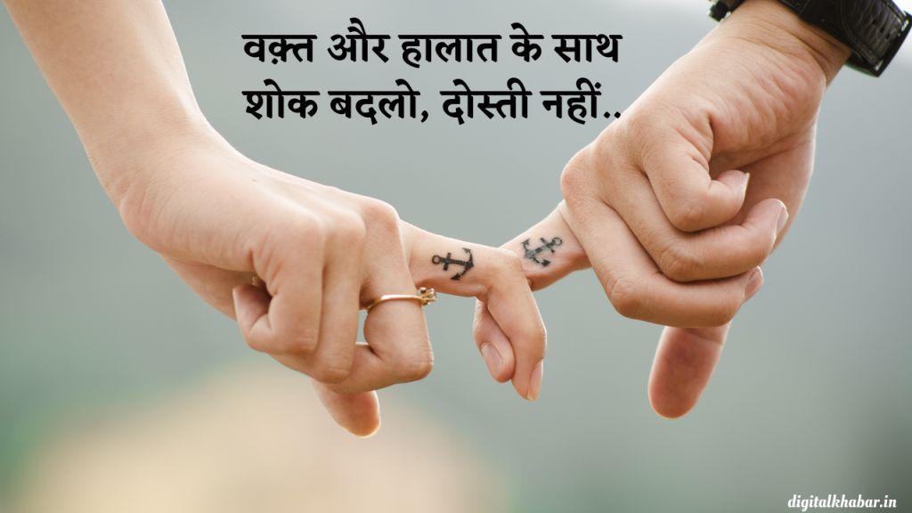 Friendship_Status_in_Hindi_28