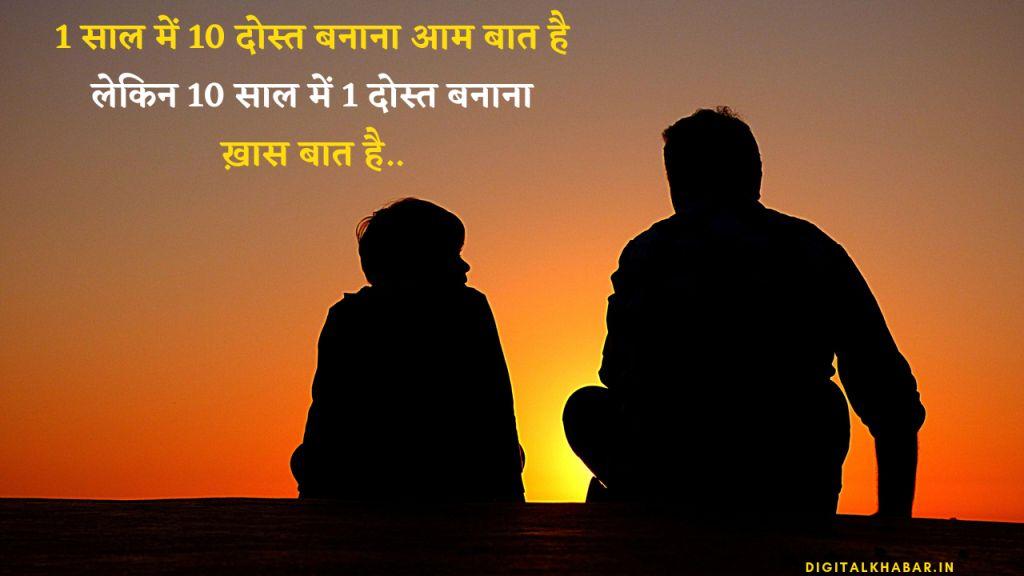 Friendship_Status_in_Hindi_29