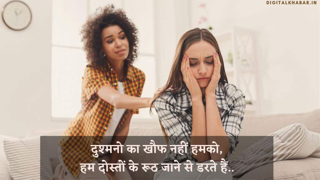 Friendship_Status_in_Hindi_30