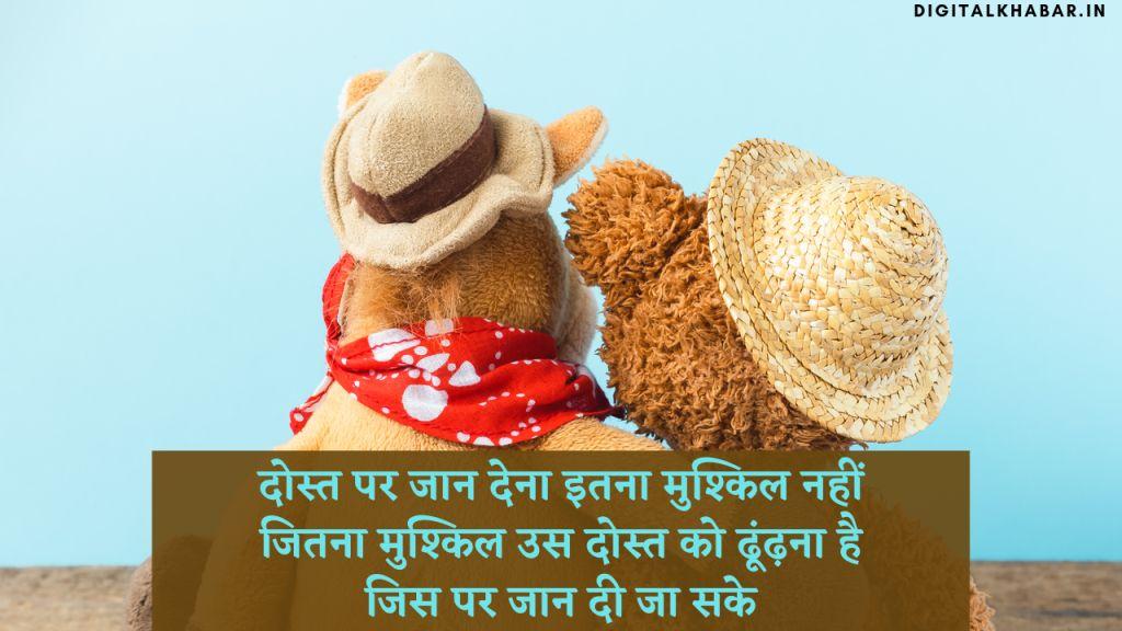 Friendship_Status_in_Hindi_31