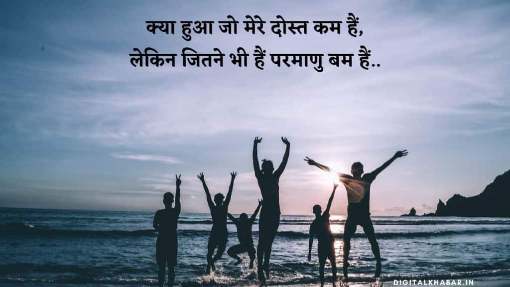 Friendship_Status_in_Hindi32