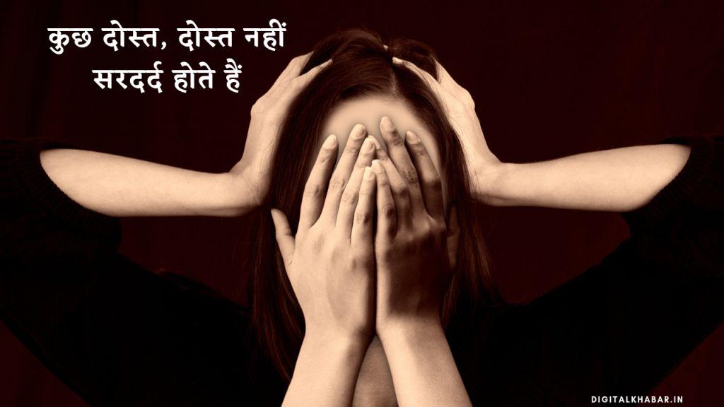 Friendship_Status_in_Hindi33