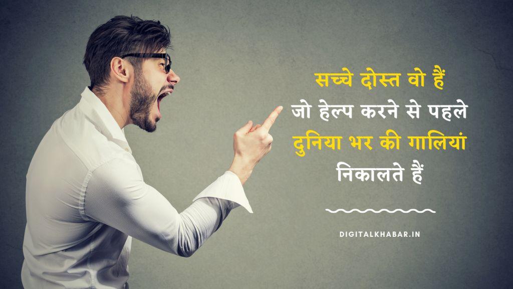 Friendship_Status_in_Hindi_35