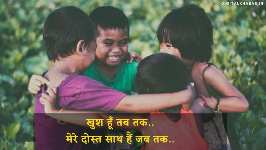 Friendship_Status_in_Hindi_36