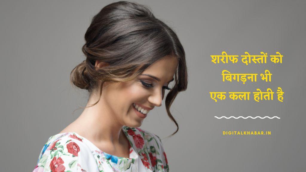 Friendship_Status_in_Hindi_37