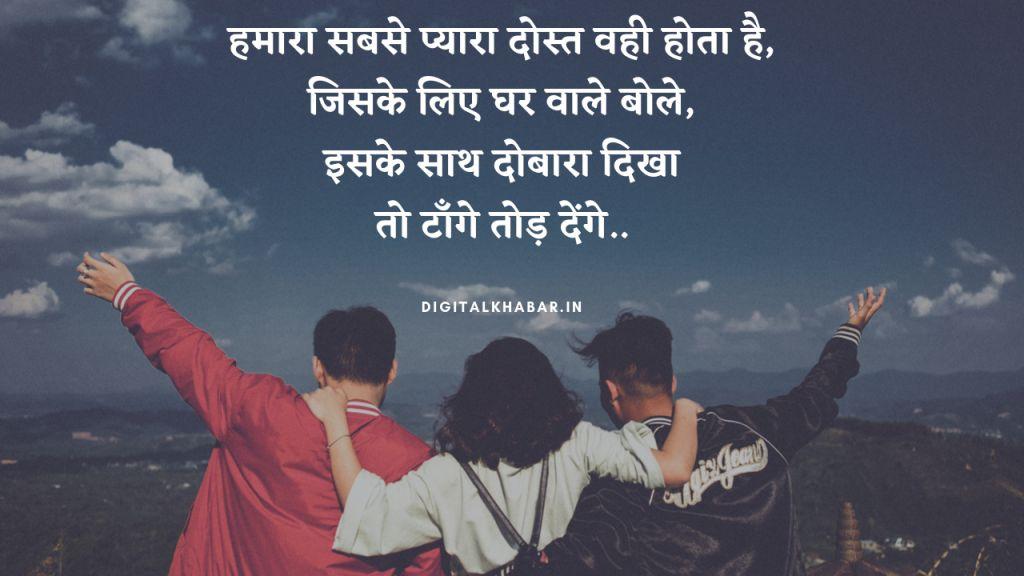 Friendship_Status_in_Hindi_38