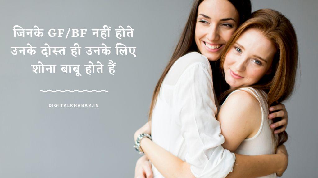 Friendship_Status_in_Hindi_39