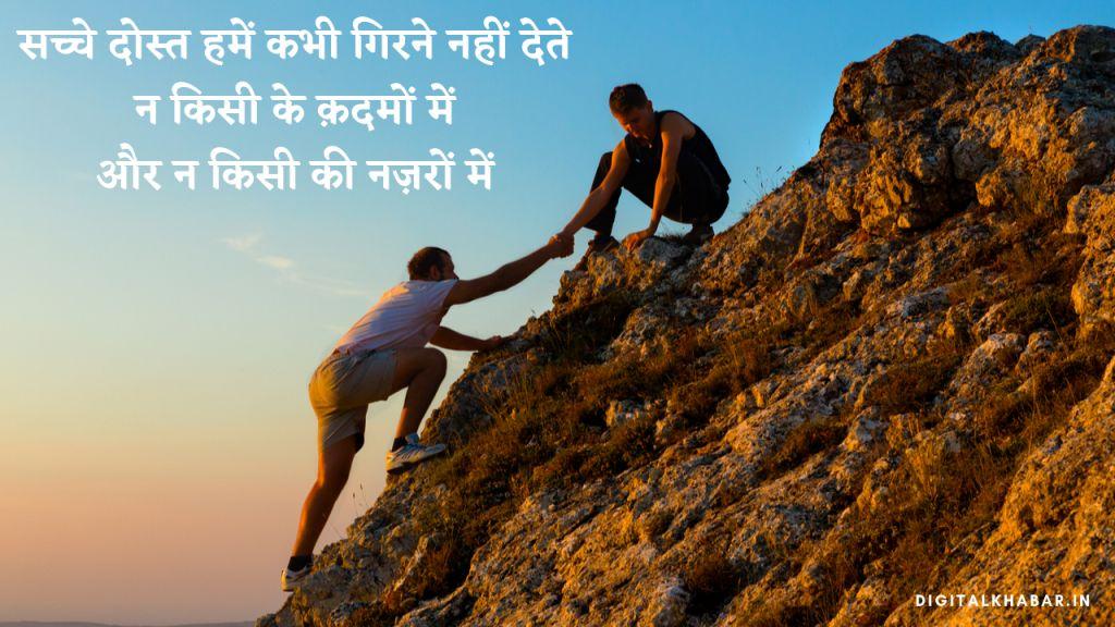 Friendship_Status_in_Hindi_40