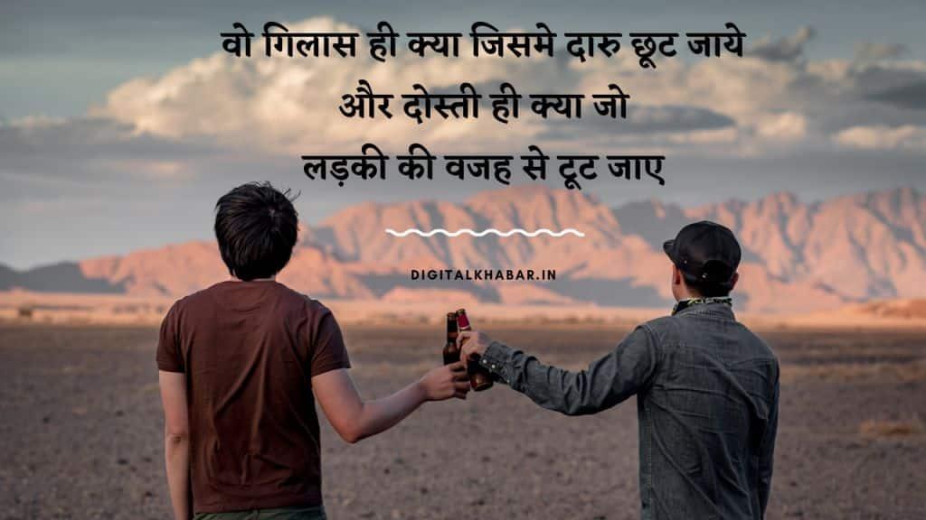 Friendship_Status_in_Hindi_41