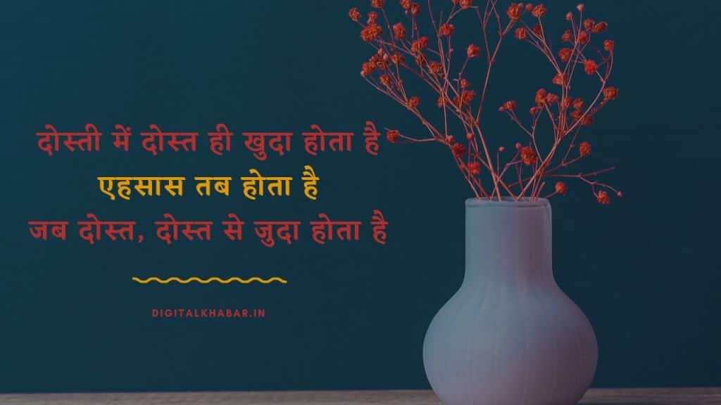 Friendship_Status_in_Hindi_42