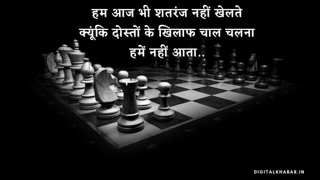 Friendship_Status_in_Hindi_43