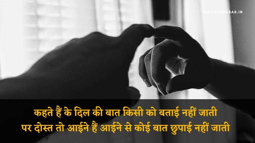Friendship_Status_in_Hindi_44