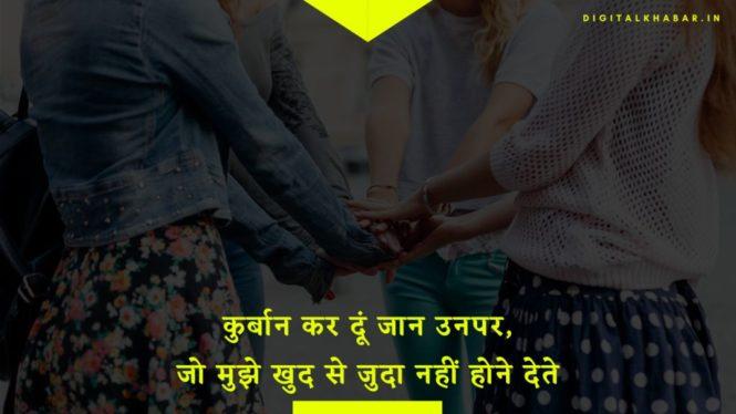 Friendship_Whatsapp_Status_in_hindi_image-4078
