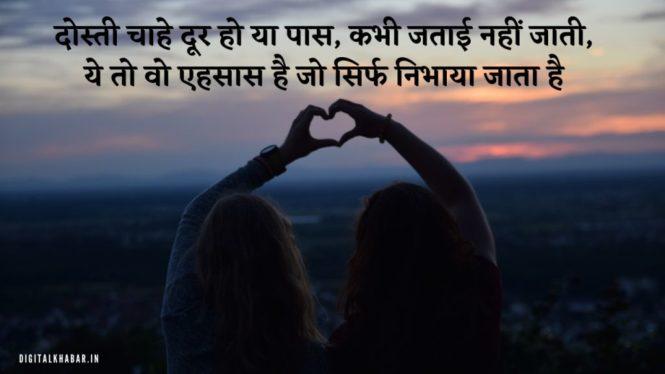 Friendship_Whatsapp_Status_in_hindi_image-4079