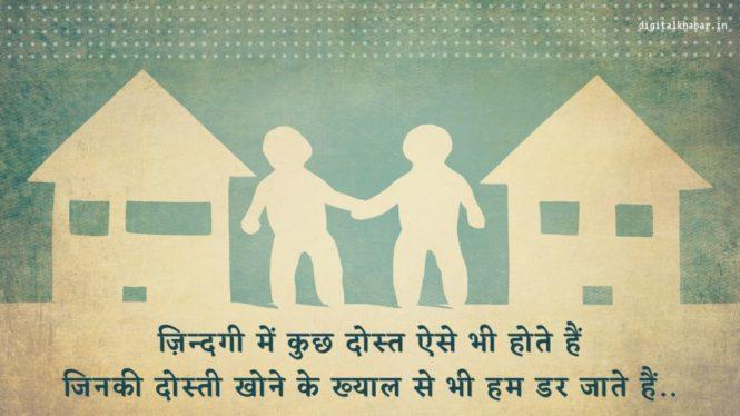 Friendship_Whatsapp_Status_in_hindi_image-4080