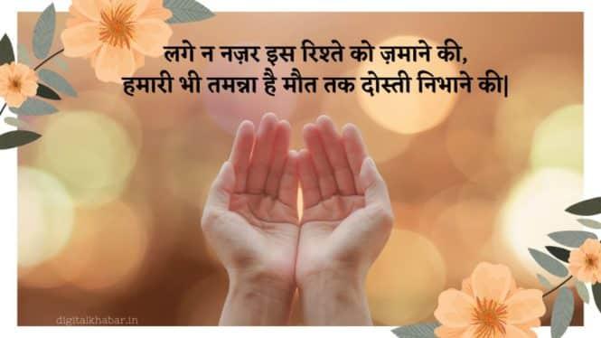 Friendship_Whatsapp_Status_in_hindi_image-4081