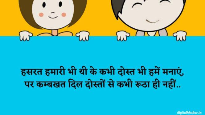 Friendship_Whatsapp_Status_in_hindi_image-4082