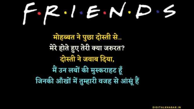 Friendship_Whatsapp_Status_in_hindi_image-4083