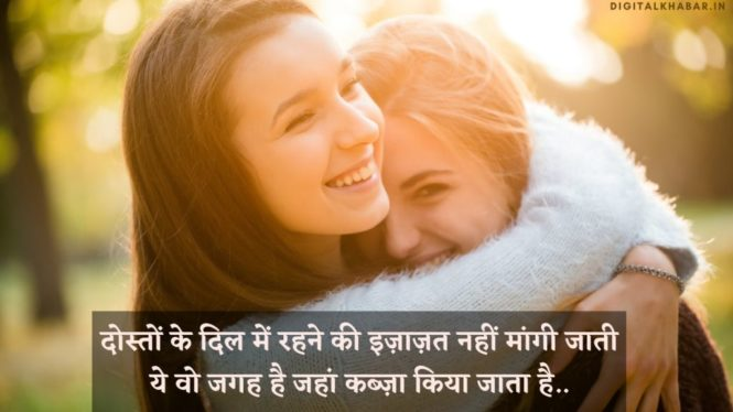 Friendship_Whatsapp_Status_in_hindi_image-4084