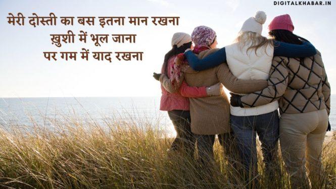 Friendship_Whatsapp_Status_in_hindi_image-4085