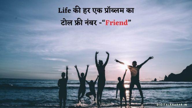 Friendship_Whatsapp_Status_in_hindi_image-4086