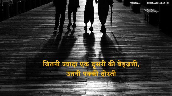 Friendship_Whatsapp_Status_in_hindi_image-4087