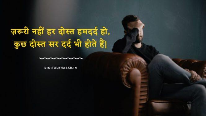 Friendship_Whatsapp_Status_in_hindi_image-4088