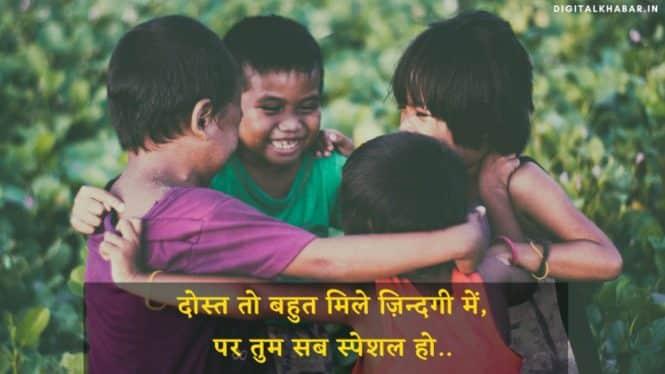Friendship_Whatsapp_Status_in_hindi_image-4089