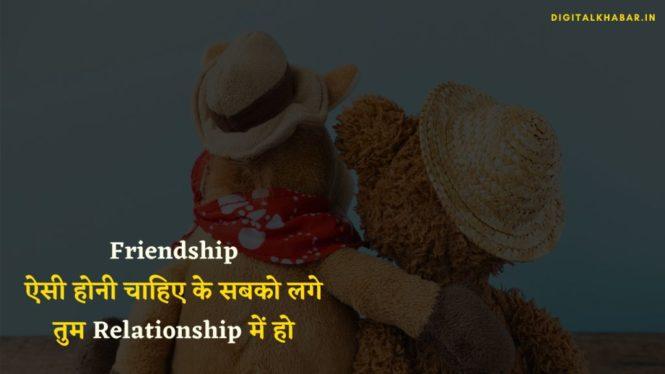 Friendship_Whatsapp_Status_in_hindi_image-4090
