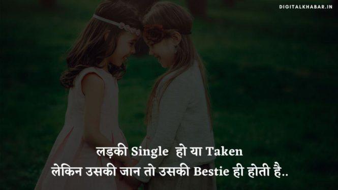 Friendship_Whatsapp_Status_in_hindi_image-4091