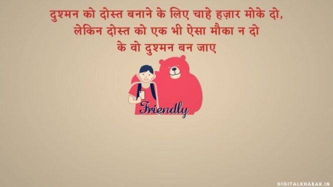 Friendship_Whatsapp_Status_in_hindi_image-4092