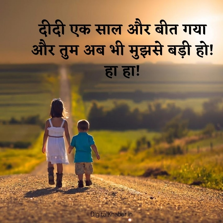Funny Brother and Sister Quotes in hindi