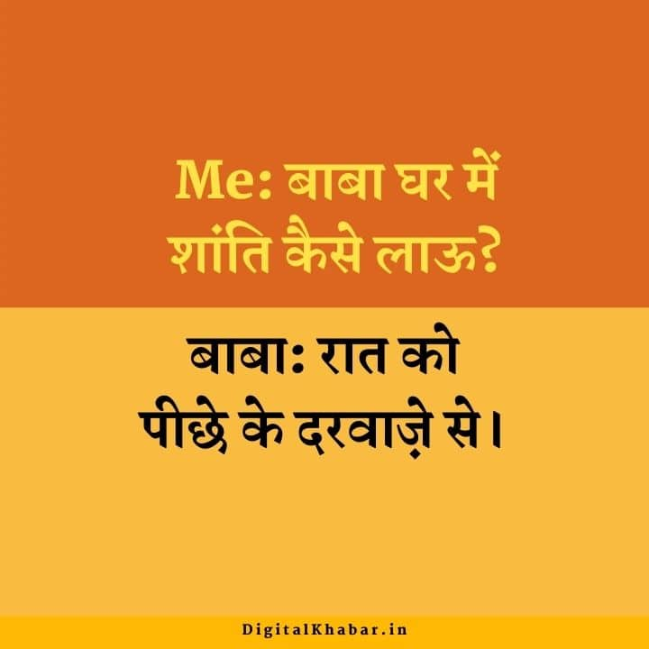 Funny Quotes in Hindi for Sister