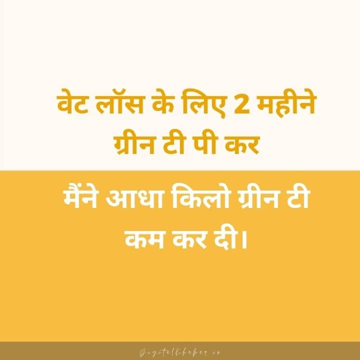 Funny Quotes in Hindi for Whatsapp Status