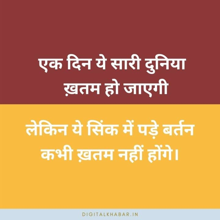 Whatsapp Status Funny Quotes in Hindi