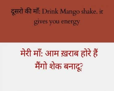 Funny Quotes in Hindi with Images