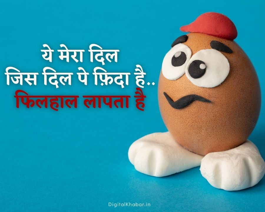 Funny One Line Status in Hindi
