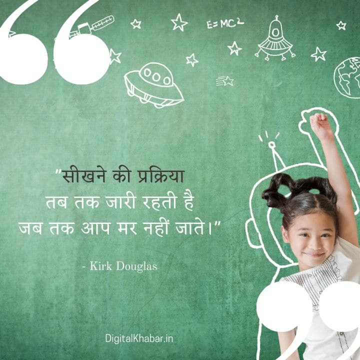 Education Quotes in Hindi For Motivation