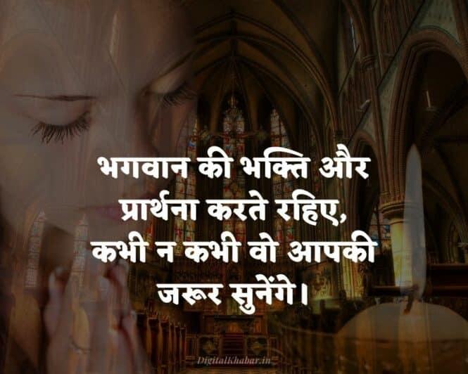 Faith in God Status Hindi