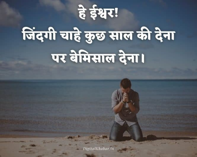 God Status in Hindi about Life