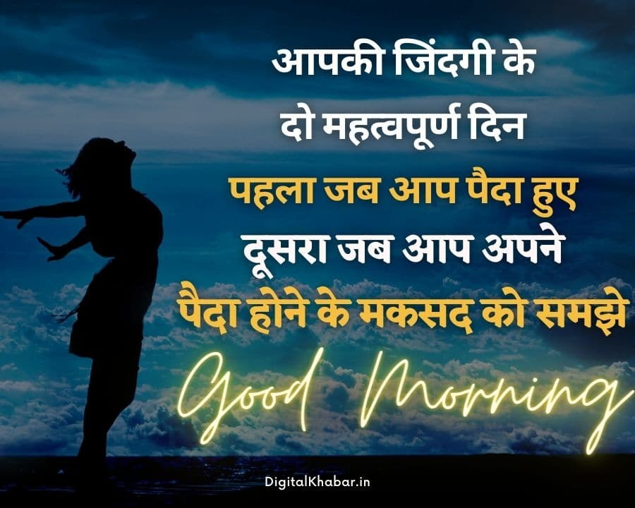 Morning wale Suprabhat Suvichar in Hindi
