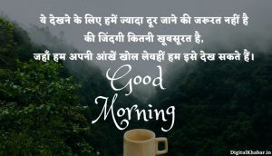 Good Morning Motivational Quotes Hindi