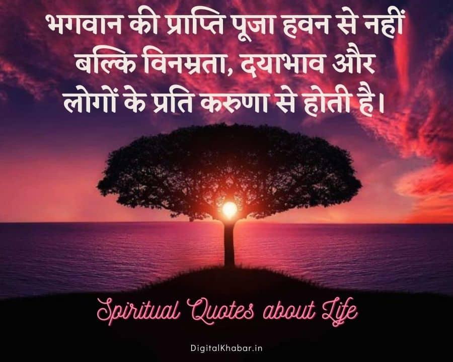 Inspirational Spiritual Quotes in Hindi