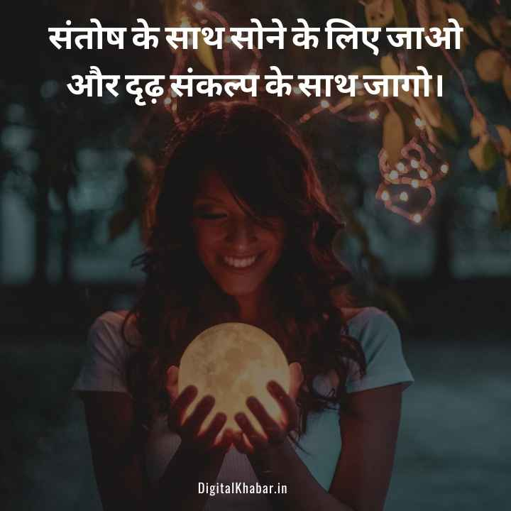 Hindi Good Night Shayari, Messages, Wishes, Quotes and Status