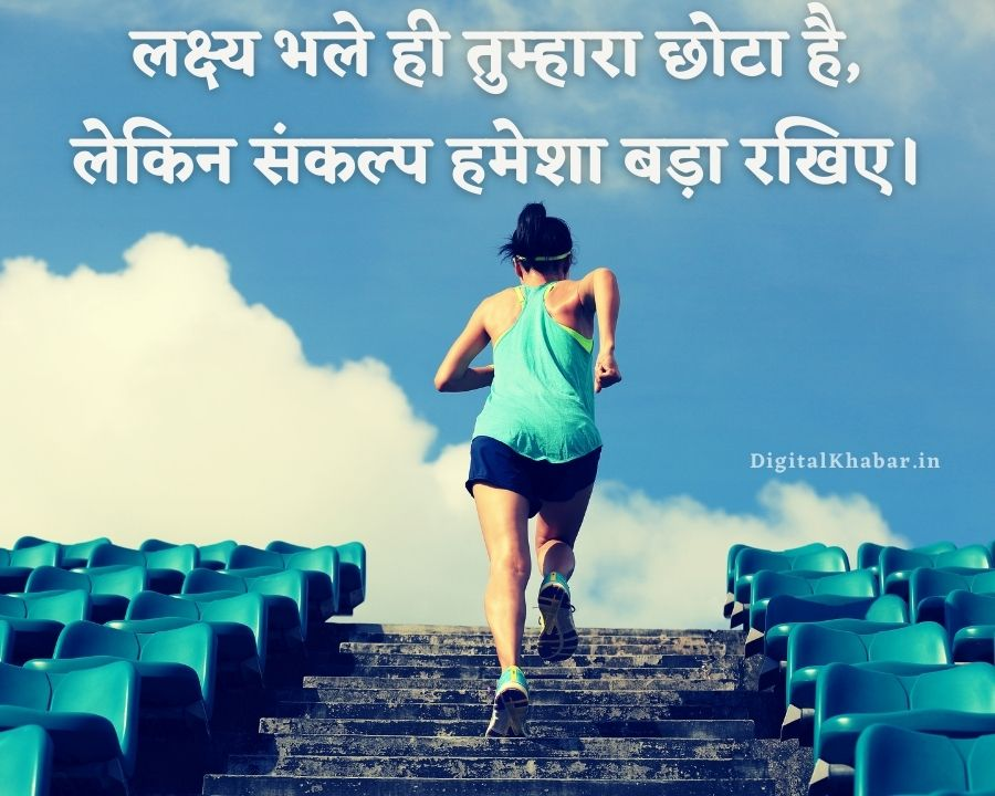 Inspirational Messages in Hindi