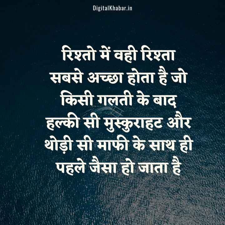 Hindi Motivational Suvichar