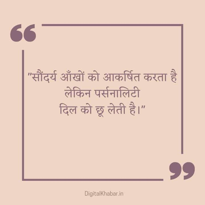 Short Personality Quotes in hindi