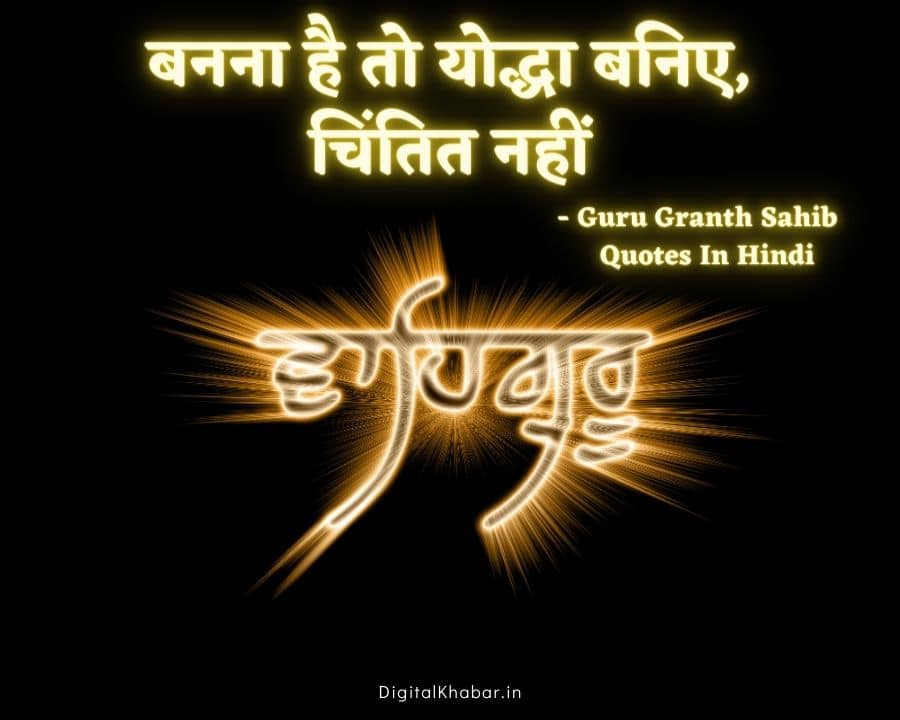 Guru Granth Sahib Ji Quotes in Hindi